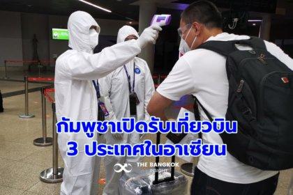รูปข่าว กัมพูชา เลิกคำสั่งระงับเที่ยวบิน 3 ประเทศอาเซียน