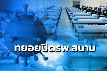 รูปข่าว 'จะนะ' ทยอยปิดโรงพยาบาลสนามในโรงเรียน ยอดติดโควิด 'สงขลา' ยังพุ่งแรง