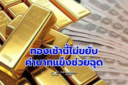 รูปข่าว ค่าบาทแข็งฉุดราคาทองในประเทศไม่ขยับ ตลาดต่างประเทศจ่อทะลุ 1,800 ดอลลาร์