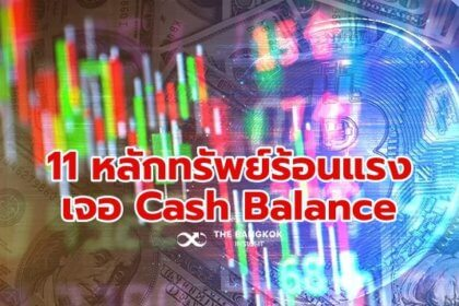 รูปข่าว ตลท.ออกมาตรการ 'Cash Balance'กำกับซื้อขาย 11 หลักทรัพย์ เริ่ม 18 ต.ค.