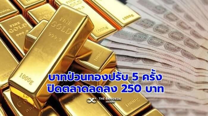 ทองคำในประเทศ