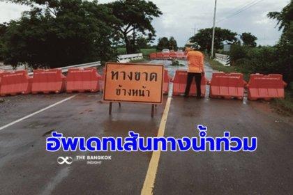 รูปข่าว เกาะติดน้ำท่วม 18 ตุลาคม ถนน 35 แห่ง ราง 2 แห่ง สัญจรผ่านไม่ได้ เช็คปรับเส้นทางเดินรถ