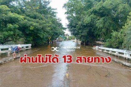 รูปข่าว ทางหลวงชนบท อัพเดทเส้นทางน้ำท่วม 16 ต.ค. สัญจรไม่ได้ 13 สายทาง