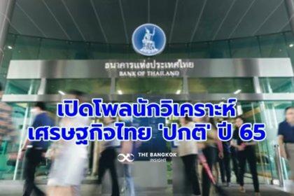 รูปข่าว ธปท.เผยผลสำรวจนักวิเคราะห์ คาดเศรษฐกิจไทยกลับสู่ปกติยาวปี 2565