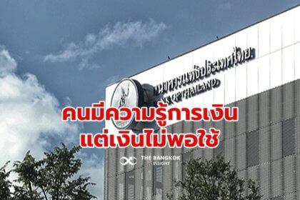 รูปข่าว ธปท.เผยผลสำรวจคนไทยมีความทางการเงินดีขึ้น แต่ปัญหา 'เงินไม่พอใช้'