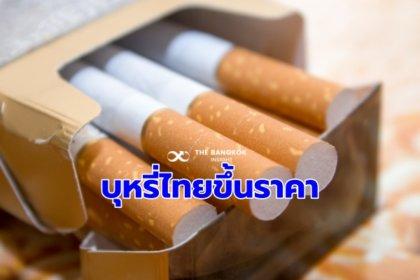 รูปข่าว ยาสูบฯ ปรับราคาบุหรี่แล้ว จาก 60 บาท เป็น 66 บาทและ 95 บาทเป็น 102 บาท