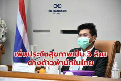 รูปข่าว สธ.ปรับประกันสุขภาพต่างชาติพำนักในไทยไม่เกิน 1 ปี จาก 4 แสน เป็น 3 ล้าน