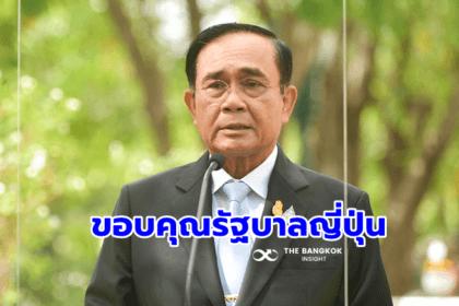 รูปข่าว 'นายกรัฐมนตรี' ขอบคุณ 'ญี่ปุ่น' ส่งมอบแอสตร้าฯให้ไทยแล้ว 2 ล้านโดส!