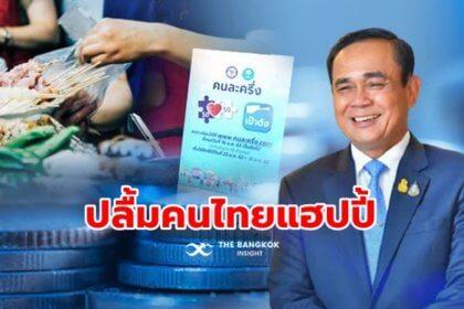 รูปข่าว 'บิ๊กตู่' ปลื้ม! คนไทยพอใจคนละครึ่งเฟส 3 เงินสะพัดแล้ว 1.2 แสนล้านบาท