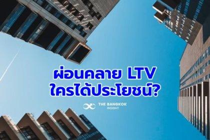 รูปข่าว ผ่อนคลายมาตรการ LTV ใครได้ประโยชน์?