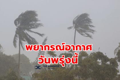 รูปข่าว พยากรณ์อากาศวันพรุ่งนี้ ทั่วไทยฝนเพิ่มขึ้น ระวังน้ำท่วม น้ำป่าไหลหลาก