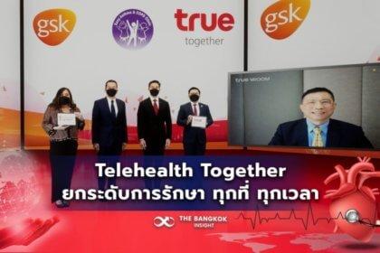 รูปข่าว 'จีเอสเค' ผนึกศักยภาพกลุ่มทรู ผุดคลินิกออนไลน์ 'Telehealth Together' ช่วยผู้ป่วยเข้าถึงการรักษา ทุกที่ ทุกเวลา