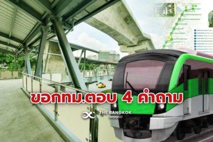 รูปข่าว 'ศักดิ์สยาม' แจงมหาดไทยถอนเรื่องเอง ต่อสัมปทาน'สายสีเขียว' ย้ำไม่เคยขวาง!!