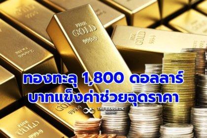 รูปข่าว ราคาทองคำเช้านี้ ไม่ขยับ ตลาดสปอตทะลุ 1,800 ดอลลาร์ บาทแข็งช่วยฉุดราคาในประเทศ