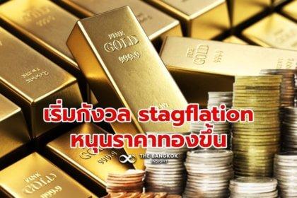 รูปข่าว ราคาทองปิดตลาดไม่ขยับ ยืนเหนือ 1,800 ดอลลาร์ ตลาดเริ่มกังวล stagflation