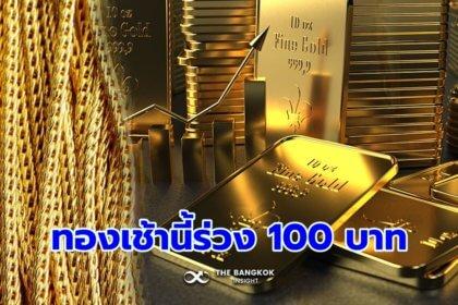 รูปข่าว ราคาทองคำเช้านี้ลง 100 บาท ต่างประเทศร่วงหนัก บาทอ่อนช่วยพยุง