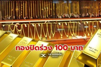 รูปข่าว ราคาทองปิดตลาดร่วง 100 บาท นักลงทุนเทขายทำกำไร ระยะสั้นยังขาขึ้น