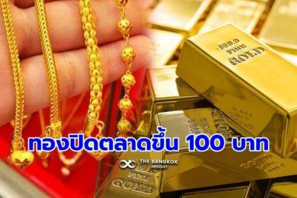 รูปข่าว ราคาทองปิดตลาดบวก 100 บาท ตามตลาดต่างประเทศขึ้นเหนือ 1,770 ดอลลาร์