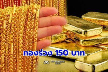 รูปข่าว ราคาทองร่วงต่ออีกวัน 150 บาท จากเงินบาทแข็งค่าต่อเนื่อง