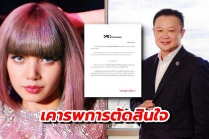 รูปข่าว ททท. เคารพการตัดสินใจของ YG หลังแจงเหตุ 'ลิซ่า' มาร่วมงานเคาท์ดาวน์ที่ไทยไม่ได้