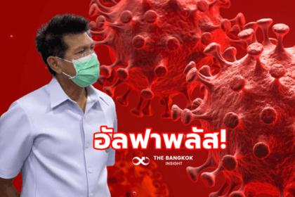รูปข่าว สธ.ยันไม่พบ 'เดลตาพลัส AY.4.2' ระบาดในไทย แต่เจออัลฟากลายพันธุ์!!