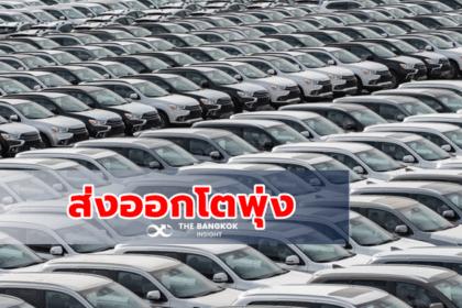 รูปข่าว ส.อ.ท.เผยส่งออกรถยนต์เดือน ก.ย. โต 15.47% ยอดผลิตร่วง 6.43%