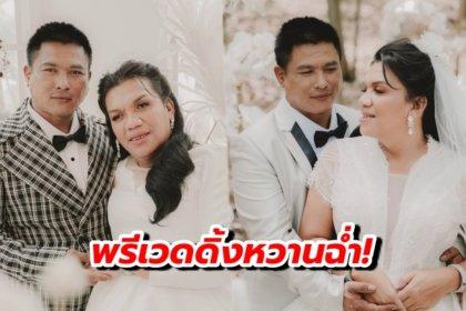 รูปข่าว ต๊าชไม่ไหว! 'แม่หญิงลี' เผยลุคสาวหวาน ควงว่าที่สามีถ่ายพรีเวดดิ้งสุดโรแมนติก