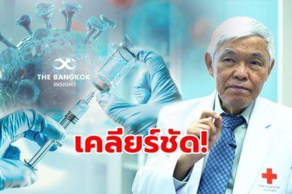 รูปข่าว 'หมอยง' เคลียร์ชัดปมการให้วัคซีนสลับ 'เชื้อตาย' กับ 'mRNA'