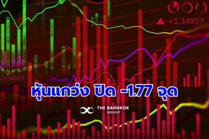 รูปข่าว หุ้นปิดลบ 1.77 จุด ตลาดรอประชุมเฟดสัปดาห์หน้า นักลงทุนสถาบันขายต่อเนื่อง