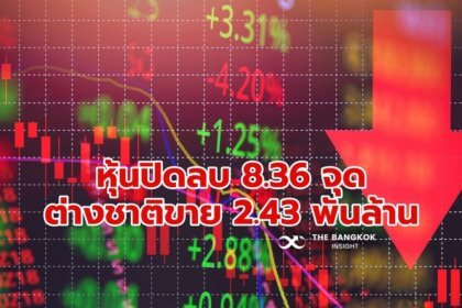 รูปข่าว หุ้นปิดลบ 8.36 จุด ซื้อขายเบาบาง ต่างชาติขายสุทธิ 2,427.63 ล้าน