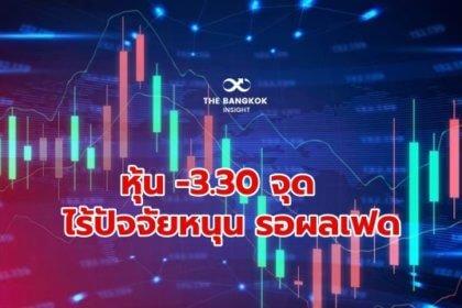 รูปข่าว หุ้นปิดลบ 3.30 จุด ตลาดไร้ปัจจัยใหม่ รอผลประชุมเฟดสัปดาห์หน้า