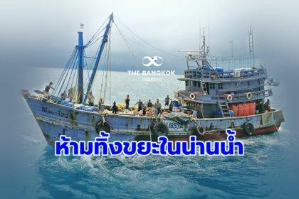 รูปข่าว ครม.เห็นชอบแก้กฎหมายเดินเรือในน่านน้ำไทย ห้ามทิ้งขยะก่อมลพิษ