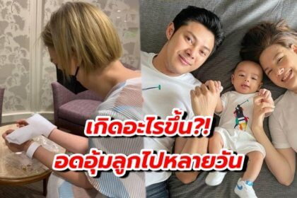 รูปข่าว คุณแม่มือใหม่ 'เกล รดา' น้ำตาคลอ ฉีดยารักษาเอ็นข้อมืออักเสบ อดอุ้มลูกไปหลายวัน