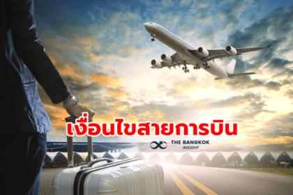 รูปข่าว 'กพท.' ประกาศเกณฑ์สายการบินเข้าไทยเปิดรับนักท่องเที่ยว 1 พ.ย.นี้