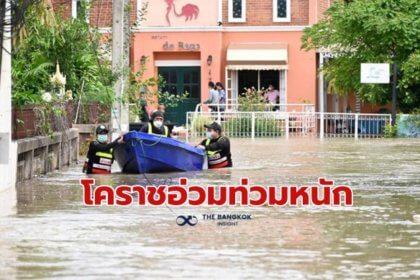 รูปข่าว โคราช น้ำท่วมแล้ว!! น้ำทะลักเข้าเมือง ผู้ว่าฯสั่งช่วยประชาชน ป้องกันโรงพยาบาล โบราณสถาน