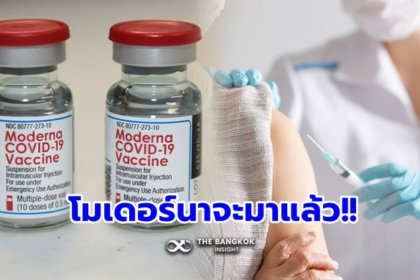 รูปข่าว รอลุ้น!! 'โมเดอร์นา' ยันล็อตแรก 5.6 แสนโดส คาดถึงไทยไม่เกิน 5 พ.ย.นี้