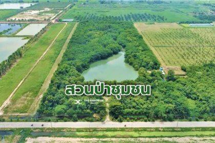 รูปข่าว 'สวนป่าชุมชน' CPF หนุนชุมชนจัดการพื้นที่ป่า ยึดหลักเศรษฐกิจ สังคม สิ่งแวดล้อม