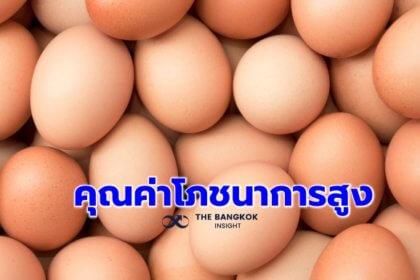 รูปข่าว หมอ-นักวิชาการ แนะคนไทยสุขภาพดี กินไข่วันละ 1 ฟอง ยืนยันคุณค่าโภชนาการสูง