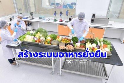 รูปข่าว 'CPF ' เพิ่มสัดส่วนผลิตภัณฑ์ใหม่เพื่อสุขภาพ จาก 35 % เป็น 50% รับวันอาหารโลก