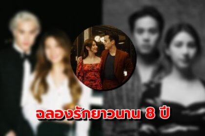 รูปข่าว นาน ๆ ทีได้เห็น ดาราหนุ่มอวดโมเมนต์หวาน คบแฟนสาวนอกวงการ 8 ปีที่รักกัน