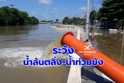 รูปข่าว เช็คด่วน! เตือน 16 จังหวัด 'อีสาน-กลาง-ใต้' ระวัง 'น้ำล้นตลิ่ง-น้ำท่วมขัง'
