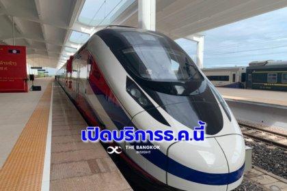 รูปข่าว รัฐเร่งพัฒนา 6 แนวทาง รับเปิดบริการรถไฟฟ้าจีน-ลาว