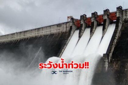 รูปข่าว นครนายก ระวังน้ำท่วม!! 'เขื่อนขุนด่านฯ' ปล่อยน้ำ พื้นที่เสี่ยง 'ริมแม่น้ำ'