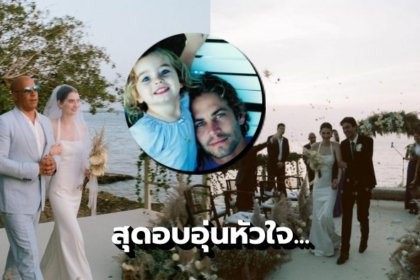 รูปข่าว 'วิน ดีเซล' ทำหน้าที่พ่อแทนเพื่อนรัก ส่งตัวลูกสาว 'พอล วอล์คเกอร์' เข้าพิธีวิวาห์