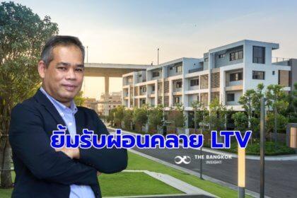 รูปข่าว มาตรการผ่อนคลาย LTV กระตุ้นกำลังซื้อที่อยู่อาศัยเพิ่ม วอนผ่อนคลายสินเชื่อกระตุ้นอีกแรง