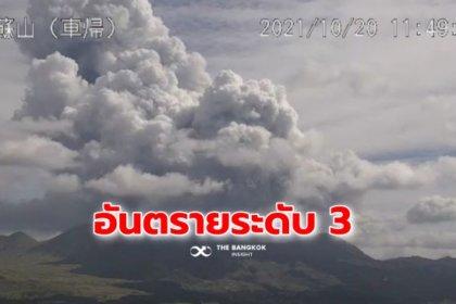 รูปข่าว เตือนคนไทยในญี่ปุ่น 'ภูเขาไฟอาโสะ' ปะทุ อันตราย 'ระดับ 3'