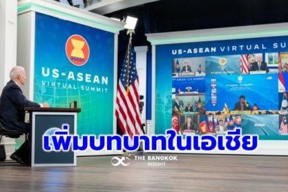 รูปข่าว 'สหรัฐ' ประกาศพัฒนา 'กรอบแผนงานเศรษฐกิจอินโด แปซิฟิก'