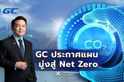 รูปข่าว GC Group เปิด 3 กลยุทธ์มุ่ง 'Net Zero' ในปี 2050 ลงทุน-ปรับโครงสร้าง 2.2 หมื่นล้านดอลลาร์