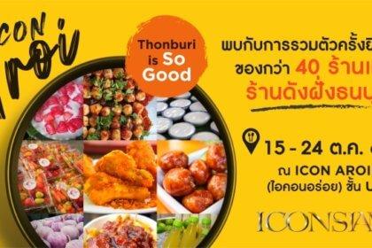 รูปข่าว ไอคอนสยาม จัดงาน 'Thonburi is SO GOOD' รวมอาหารอร่อยย่านฝั่งธน ฯ ช่วยชุมชน เพิ่มช่องทาง สร้างรายได้