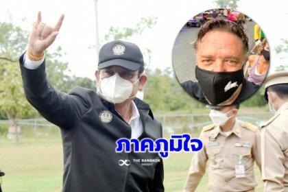รูปข่าว 'นายกฯ' ภูมิใจ ดาราดังฮอลลีวูด 'รัสเซล โครว์' ชมไทย จ่อปลดล็อกต่างชาติถ่ายหนัง